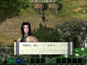 剑侠情缘月影传说 中文版-第3张图片-cc下载站