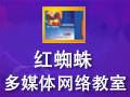 红蜘蛛多媒体网络教室 7.2