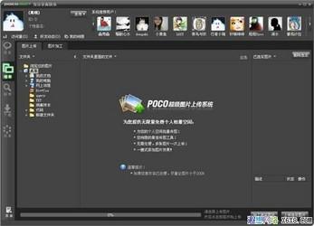 Poco 2008正式版-第2张图片-cc下载站