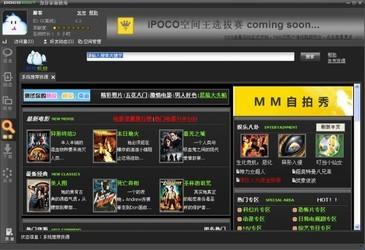 Poco 2008正式版-第5张图片-cc下载站