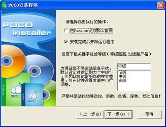 Poco 2008正式版-第13张图片-cc下载站