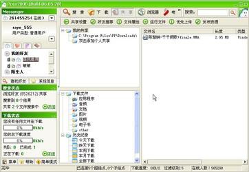Poco 2008正式版-第10张图片-cc下载站