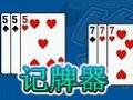QQ欢乐斗地主记牌器 2.8