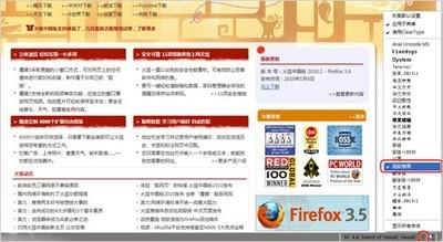 火狐(firefox)浏览器 11.0-第5张图片-cc下载站