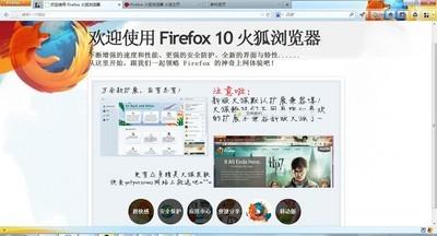 火狐(firefox)浏览器 11.0-第2张图片-cc下载站
