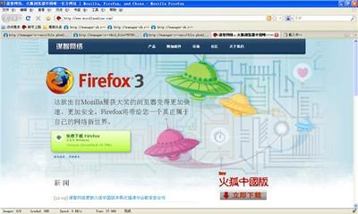 火狐(firefox)浏览器 11.0-第8张图片-cc下载站