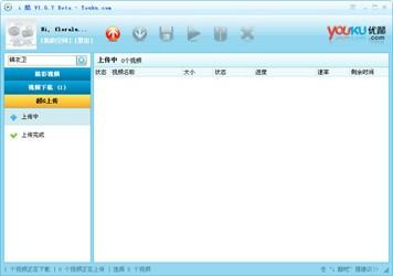 优酷官方视频下载器-i酷 1.6 Beta-第3张图片-cc下载站
