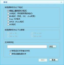 优酷官方视频下载器-i酷 1.6 Beta-第2张图片-cc下载站