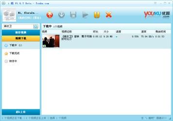 优酷官方视频下载器-i酷 1.6 Beta-第4张图片-cc下载站