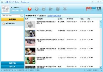 优酷官方视频下载器-i酷 1.6 Beta-第5张图片-cc下载站