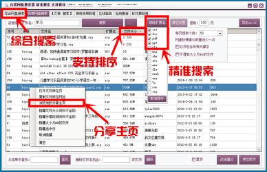 至尊种子搜索神器 7.16-第2张图片-cc下载站