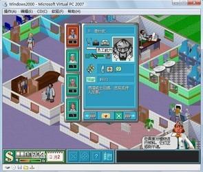 主题医院-第2张图片-cc下载站