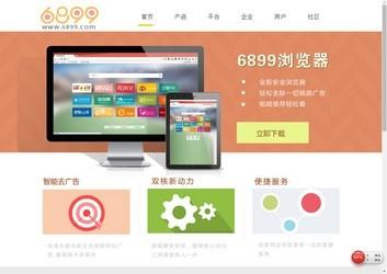6899浏览器 2.7.9-第3张图片-cc下载站