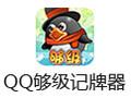 QQ够级记牌器 1.0