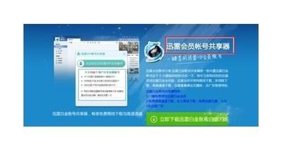 迅雷会员账号获取器 9.0-第2张图片-cc下载站