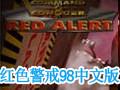红色警戒98 中文版