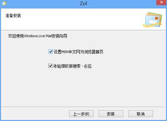 Windows Live Mail 12.0-第3张图片-cc下载站