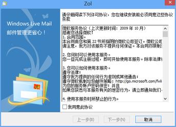 Windows Live Mail 12.0-第4张图片-cc下载站