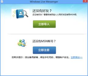 Windows Live Mail 12.0-第2张图片-cc下载站