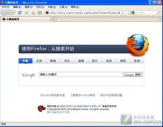 火狐中国版 Firefox 34.0.5 For Linux-第5张图片-cc下载站
