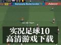 实况足球10 中文版