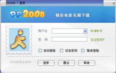 PP点点通 2008 正式版(12.16)-第4张图片-cc下载站