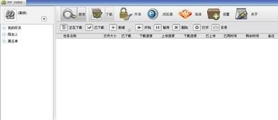 PP点点通 2008 正式版(12.16)-第2张图片-cc下载站