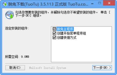 脱兔|TuoTu 3.5-第6张图片-cc下载站