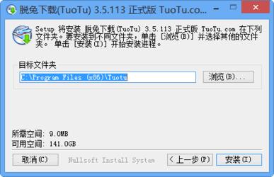 脱兔|TuoTu 3.5-第5张图片-cc下载站