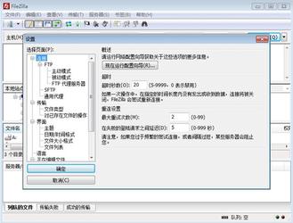FileZilla Server 0.9.60-第2张图片-cc下载站