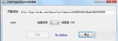 百度网盘密码多线程破解 最新版-第3张图片-cc下载站