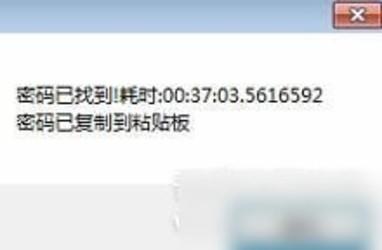百度网盘密码多线程破解 最新版-第2张图片-cc下载站