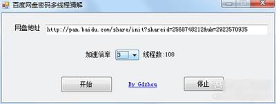 百度网盘密码多线程破解 最新版-第4张图片-cc下载站