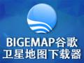 谷歌卫星地图下载器 26.8.9