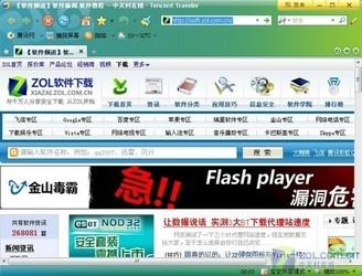 腾讯TT浏览器(Tencent Traveler) 4.8 中文版-第3张图片-cc下载站