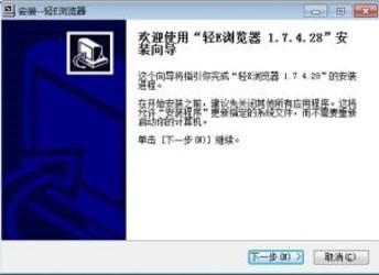 轻E浏览器 1.7.4.28-第2张图片-cc下载站