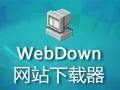 WebDown网站下载器 1.0