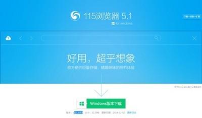 115浏览器 11.0-第2张图片-cc下载站