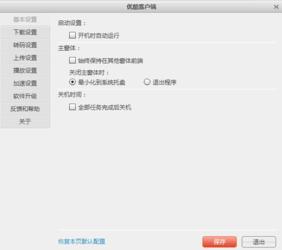 iku|优酷加速器 2.1版-第3张图片-cc下载站