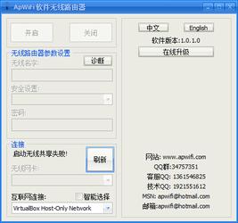 ApWiFi 免费版-第2张图片-cc下载站