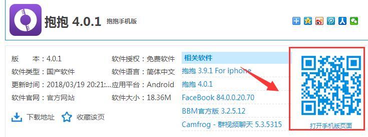 抱抱 4.0.1 安卓版-第5张图片-cc下载站