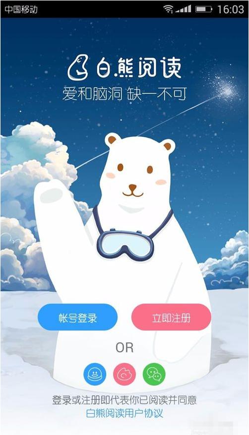 白熊阅读 2.3.1-第13张图片-cc下载站