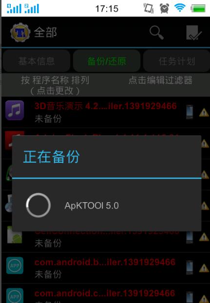 钛备份 7.3.0.2-第15张图片-cc下载站