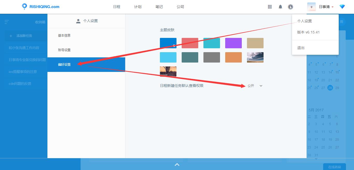 日事清 5.5.5 手机版-第20张图片-cc下载站