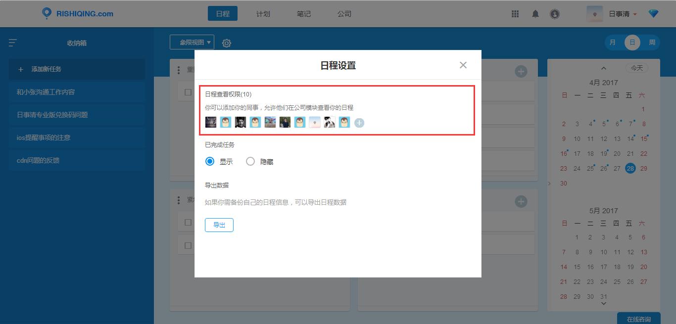 日事清 5.5.5 手机版-第21张图片-cc下载站