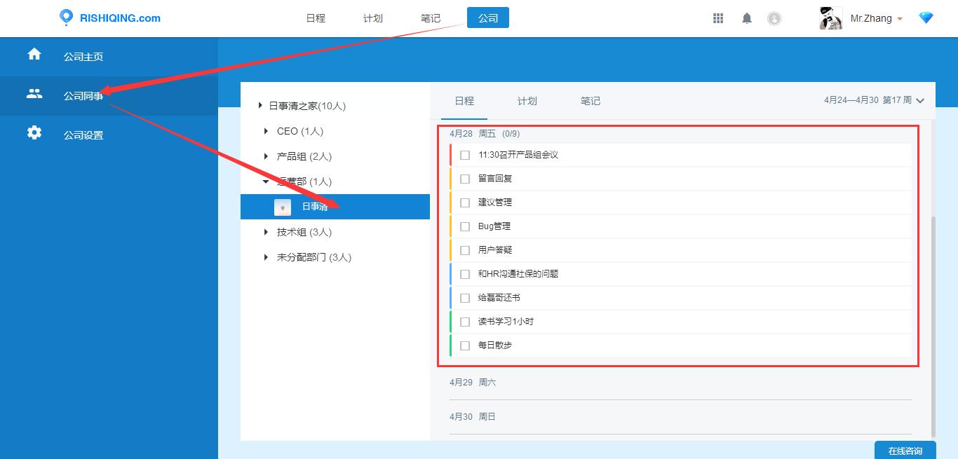 日事清 5.5.5 手机版-第22张图片-cc下载站