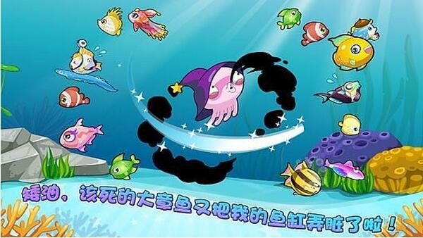开心水族箱 7.7.2-第3张图片-cc下载站