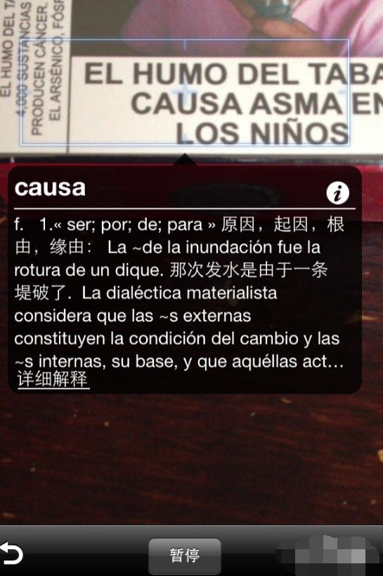 西班牙语助手 5.3.5 官方版-第8张图片-cc下载站