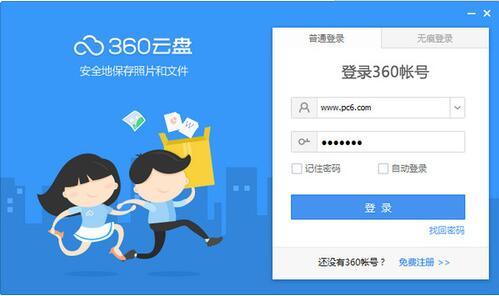 360云盘 7.1.2-第2张图片-cc下载站