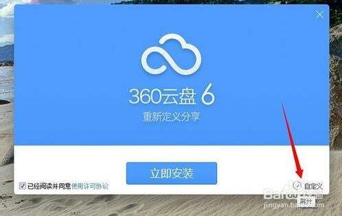 360云盘 7.1.2-第3张图片-cc下载站